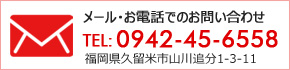 メール・お電話でのお問い合わせTel:0942-45-6558